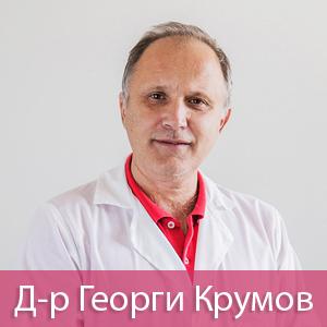 Акушер, гинеколог - Пловдив