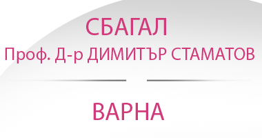 СБАГАЛ Проф. Д-р ДИМИТЪР СТАМАТОВ