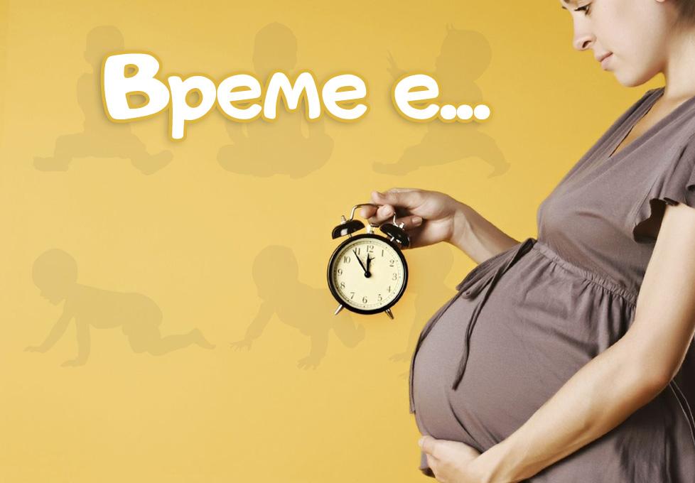 Има ли здравословен риск за късно родените деца?
